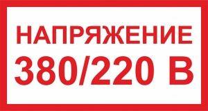 Табличка 380 вольт картинка, поздравительную